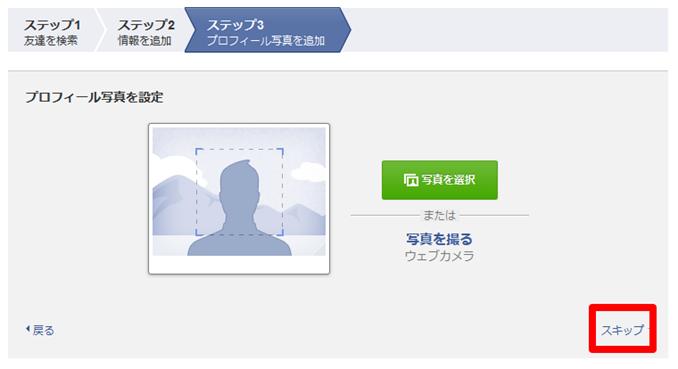 Facebookプロフィール写真を追加画面
