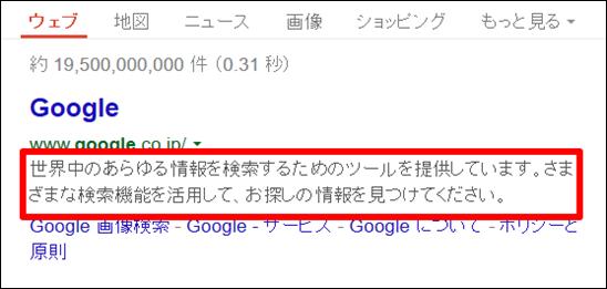 Googleの説明文