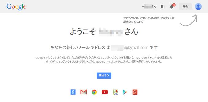 Google アカウントの開始