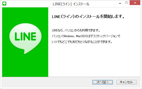 Lineのインストールの開始