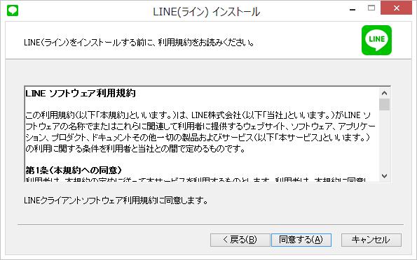 Lineの利用規約の同意