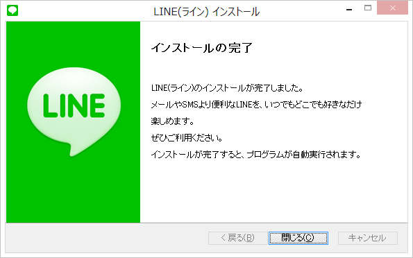 Lineのインストール完了