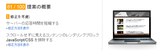 PageSpeed Insights設定前