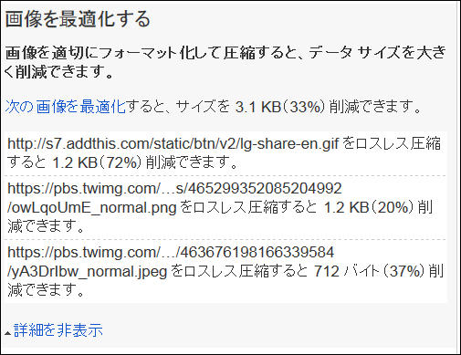 PageSpeed Insights提案画像の最適化後