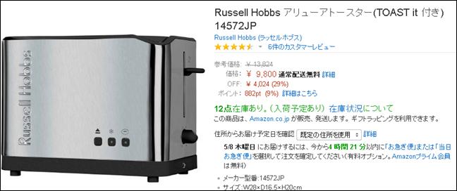 Russell Hobbs アリューアトースター(TOAST it 付き) 14572JP