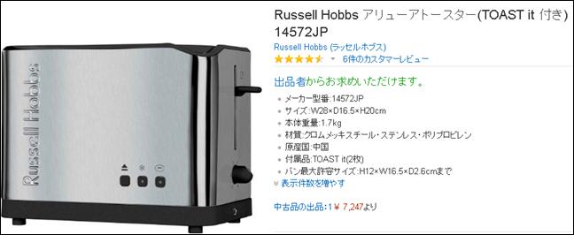 Russell Hobbs アリューアトースター(TOAST it 付き) 14572JPアウトレットストア