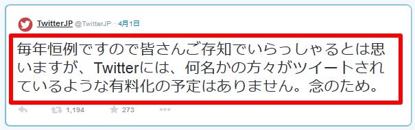 TwitterのTweet