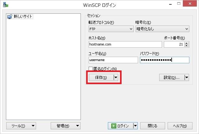 WinSCPログイン