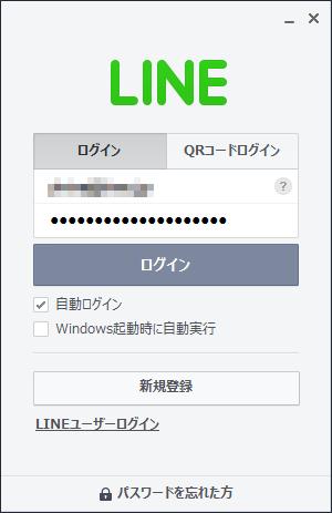 WindowsLineのログイン