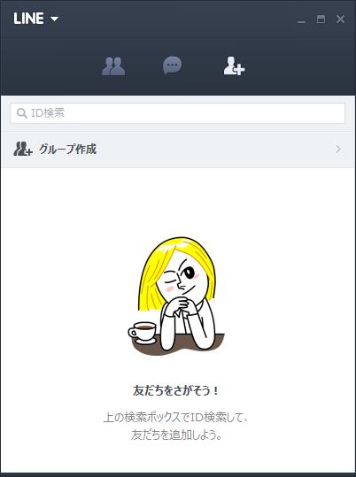 Windows Line友達検索