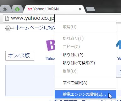 「検索エンジンの編集」を選択する