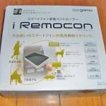 iRemoconの通常版(IRM-01L)とエディオンオリジナル版(IRM-01LE8)の違いをメーカーに聞いてみた