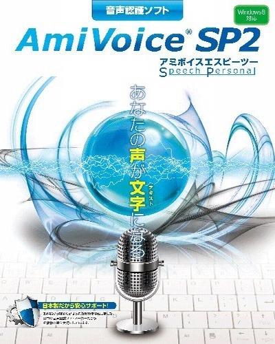 AmiVoice SP2ダウンロード版