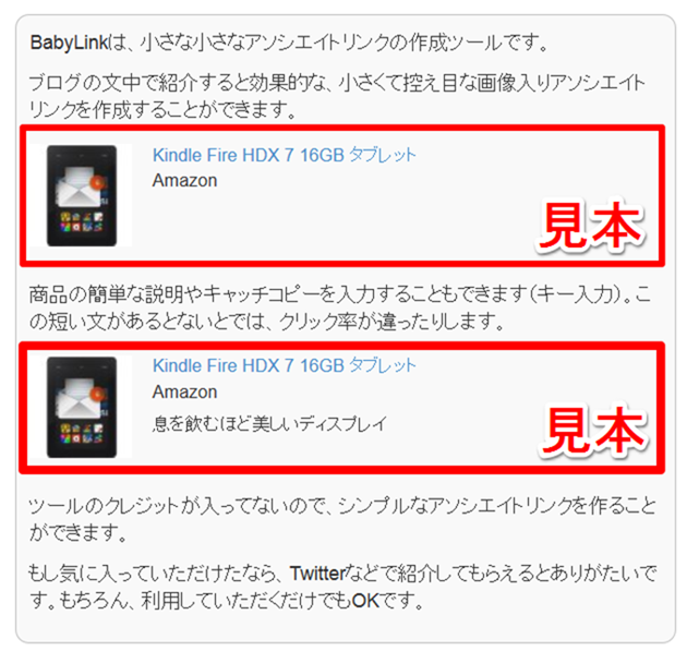 BabyLinkのトップページ
