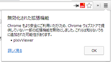 Chrome無効化された拡張機能