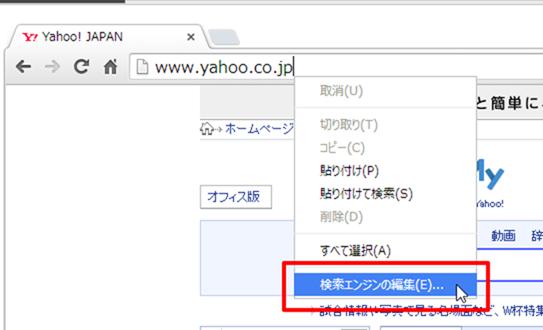 Chromeのデフォルト検索を「パーソナライズ検索無効」に設定する方法