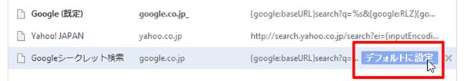 Chrome検索デフォルトに設定