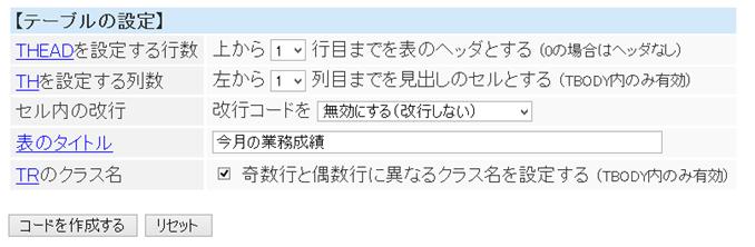 ExcelのHTMLテーブル化フォームオプション