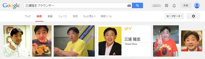 三浦隆志 アナウンサー - Google 検索