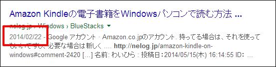 Google検索結果の日付