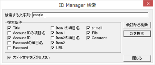 ID Manager検索