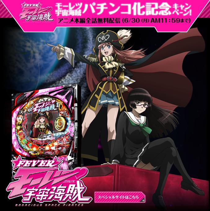 【楽天SHOWTIME】モーレツ宇宙海賊パチンコ化記念キャンペーン
