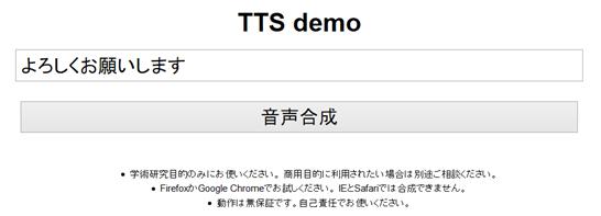 TTS demo