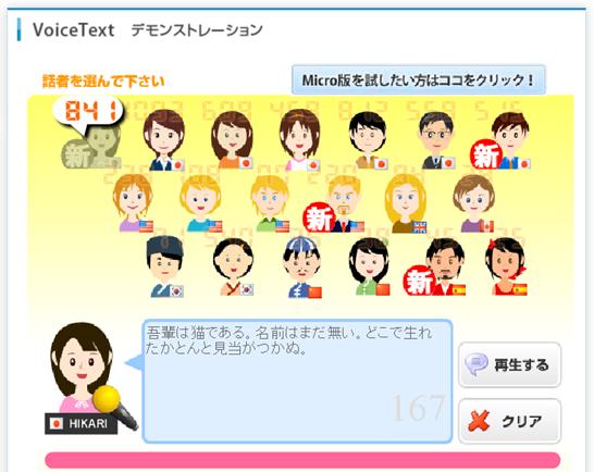 VoiceText