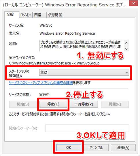 Windows Error Reporting Serviceのプロパティ