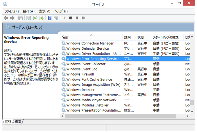 Windows Error Reporting Service停止後