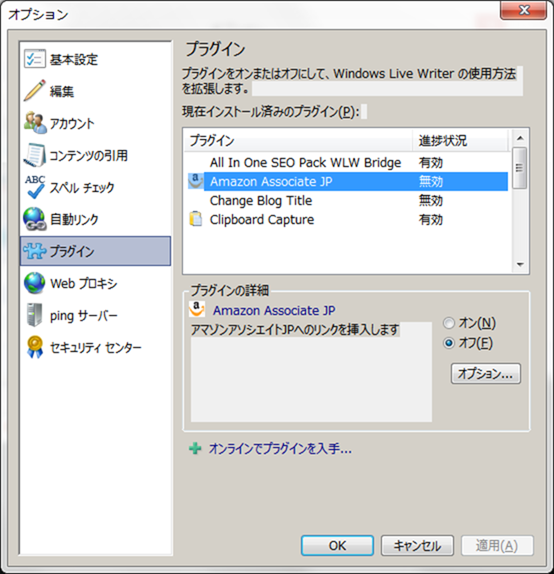 Windows Live Writerオプション