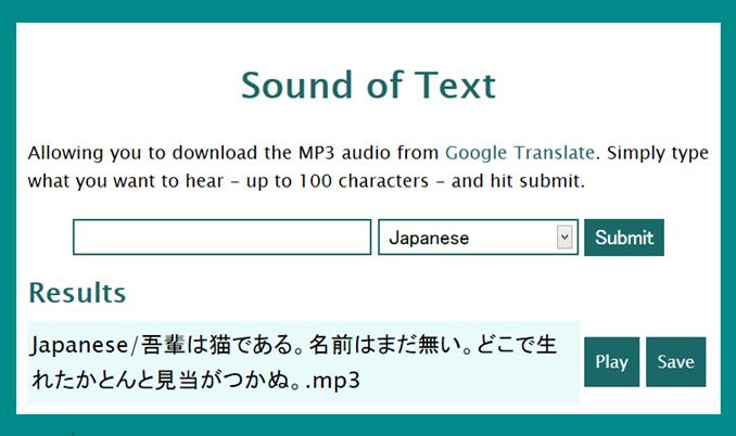 音声ファイルの作成完了