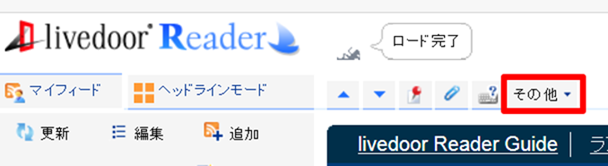 livedoor Readerその他ボタン