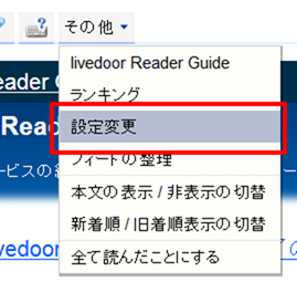livedoor Reader設定変更