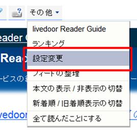 livedoor Reader設定変更