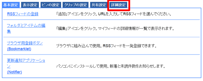 livedoor Reader詳細設定