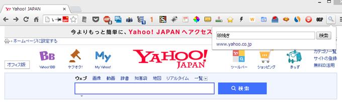拡張でサイト内検索
