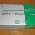「スキナゲート メッシュ」はカブレステープよりもかぶれない低刺激の医療用テープ