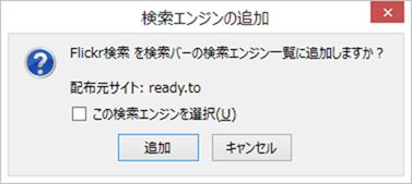 あ検索エンジンの追ダイアログ
