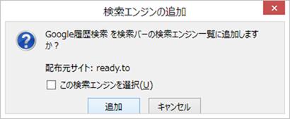 Firefoxのダイアログ