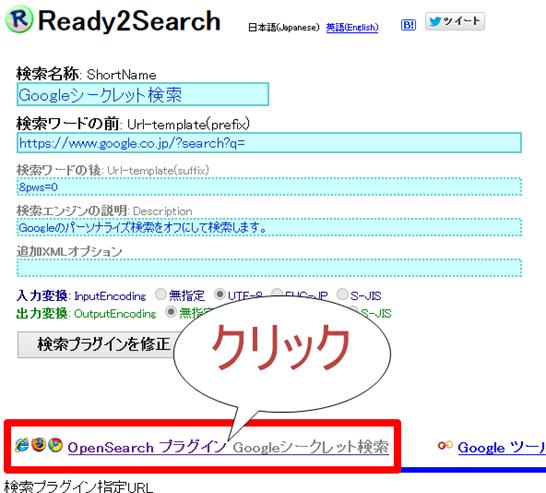 Googleシークレット検索をクリック.