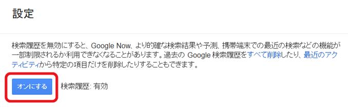 Google履歴をオンにする