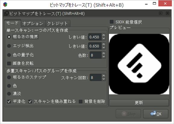 Inkscape ビットマップをトレースダイアログ