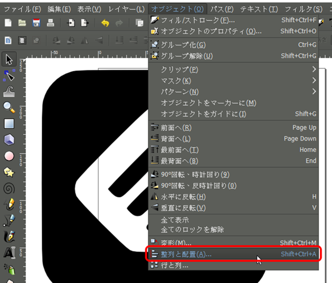 Inkscape オブジェクトの整列と配置
