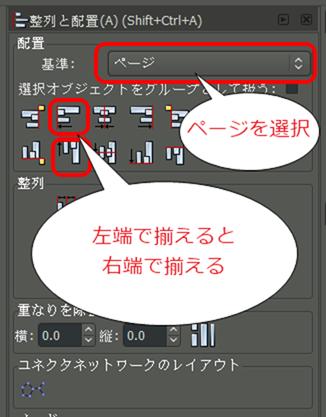 Inkscape オブジェクトの整列と配置パネルで揃える