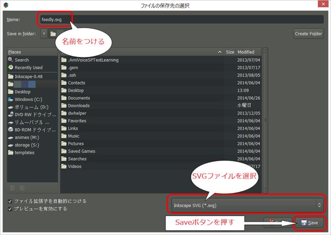 Inkscape SVGファイル書き出し