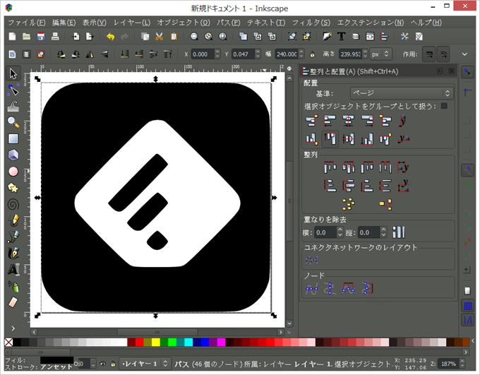 Inkscape オブジェクトが中心に来る