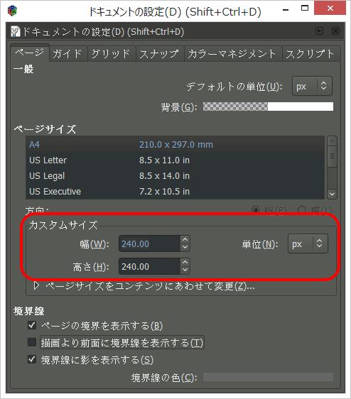 Inkscapeのドキュメントの設定