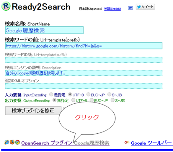 Ready2Search(Google履歴検索)