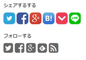 SNSモバイルボタン